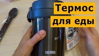 Термос для еды Thermos JBG-1800 объемом 1,3 л - обзор