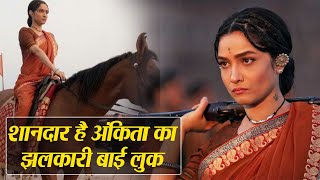 Ankita Lokhande's First Look As 'Jhalkari Bai' From Manikarnika is very impressive | FilmiBeat