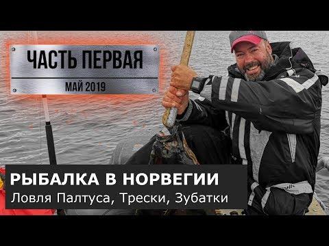 Морская рыбалка в Норвегии. Трофейный палтус. [Часть 1].