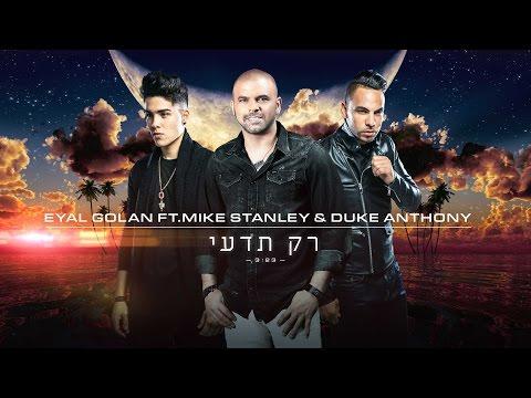 Eyal Golan Ft. Mike Stanley & Duke Anthony - Rak Ted'i