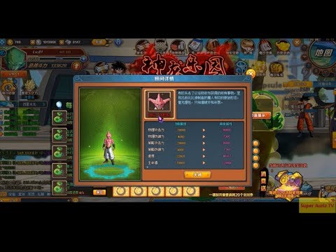 Dragon Ball Z Online - New Consultant With Evil Kid Buu? & Accessories