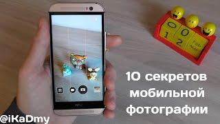 Download 10 секретов мобильной фотографии Mp3 and Videos