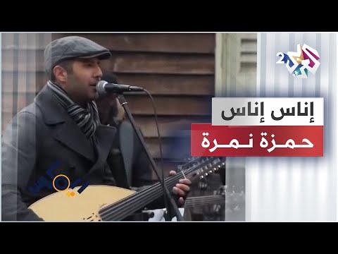 ريمكيس مع حمزة نمرة | أغنية إناس إناس (باللغة الأمازيغية) - للراحل محمد رويشة من المغرب Remix