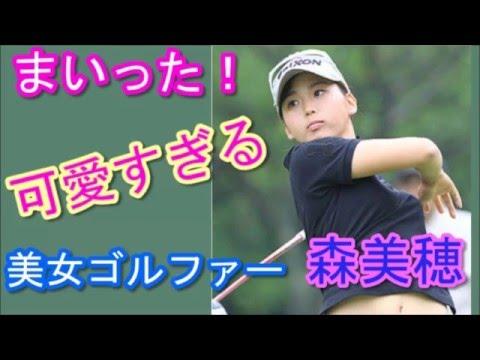 森美穂【画像】かわいい女子ゴルファー第1位<プロフィール>