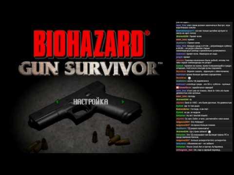 Всё очень плохо: Resident Evil: Gun Survivor (русская версия)