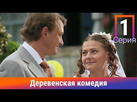 Деревенская Комедия. 1 Серия. Сериал. Комедия. Амедиа