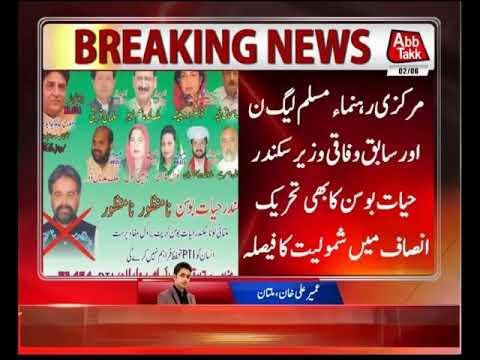 Sikandar Hayat Bosan Decides To Join PTI's Ranks