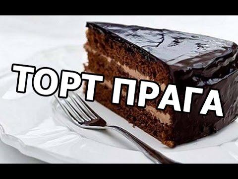 Шоколадный торт Захер кулинарный рецепт