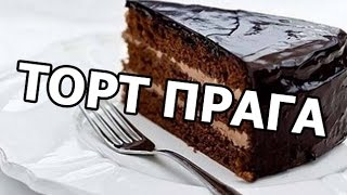 Торт прага! Лучший рецепт торта прага от Ивана!