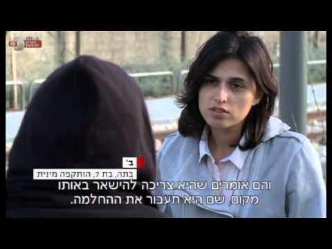 מבט - חשד לתקיפה מינית של ילדה בת 7 בפנימיה באזור ירושלים