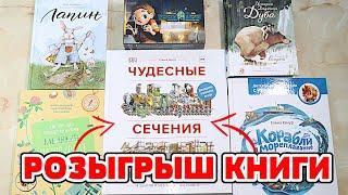 РОЗЫГРЫШ книги от издательства МИФ! Лучшие детские энциклопедии и настольные игры!