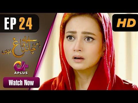 Is Chand Pe Dagh Nahin - Episode 24 - Aplus ᴴᴰ Dramas