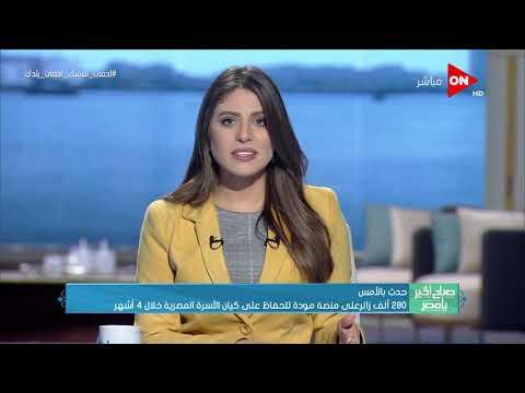 صباح الخير يا مصر - 280 ألف زائر على منصة مودة للحفاظ على كيان الأسرة المصرية  - 11:59-2020 / 3 / 28