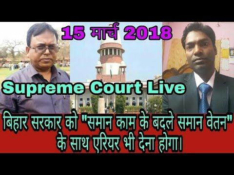 Supreme Court Live-01 || बिहार सरकार को समान काम के बदले समान वेतन के साथ एरियर भी देना होगा||SVP