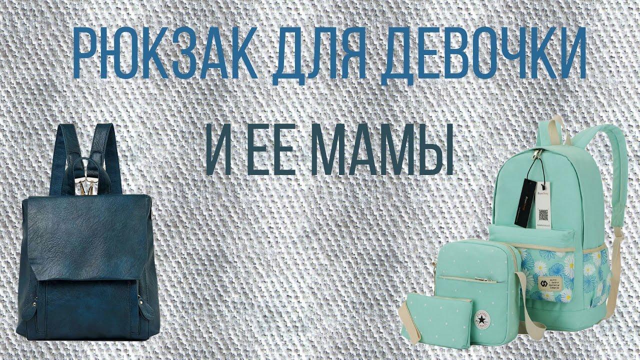 Лучший рюкзак для девочек в стиле Aliexpress  Обзор кожаных .