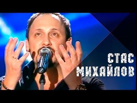 Клип Стас Михайлов - Ну, вот и все