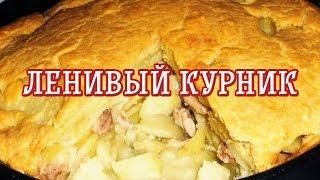 Ленивый курник — Вкусные рецепты