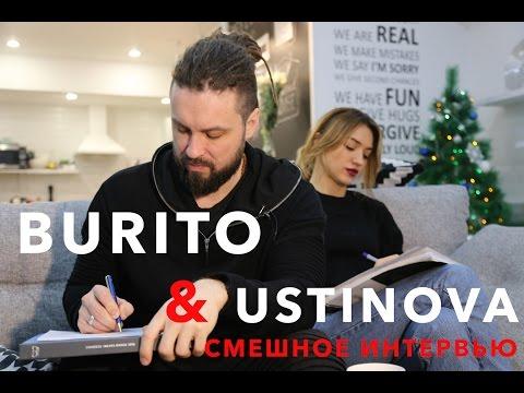 Бурито и USTINOVA Самое смешное интервью. BURITO  и Оксана Устинова дают интервью Юле Грицук
