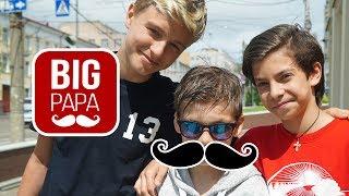 ТРИ МЕДВЕДЯ в Калуге  Блуперсы - Июль 2017 😀смешное видео из студии Big Papa Studio