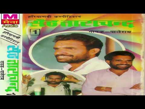 सेठ ताराचंद भाग-1  Seth Tarachand Vol- 1  Paleram   Super Hit Haryanvi Ragni Competition