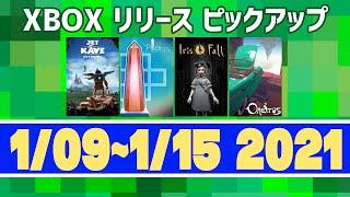【1/9~1/15】XboxゲームリリースPICK UP!【XBOX】