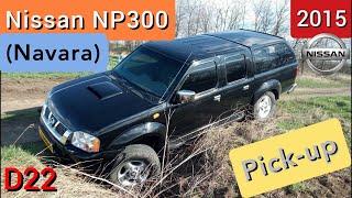 Nissan Np300 (Navara) - аскетичный пикап.