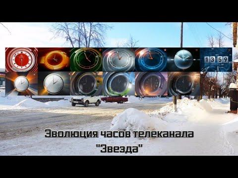 Эволюция часов телеканала