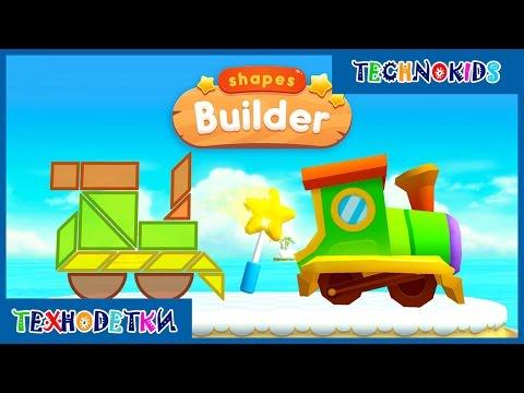 Фигуры для детей * Мультик игра для детей * Shapes Builder * Учим фигуры - развивающий мультфильм
