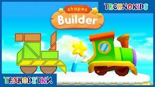 Фигуры для детей * Мультик игра Shapes Builder * Учим формы