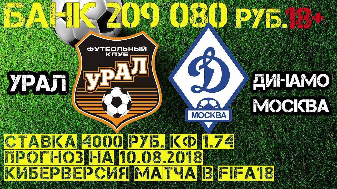 Прогноз на матч Динамо М - ФК Уфа: Динамо вновь не сумеет победить