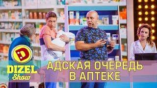 Адская очередь в аптеке | Дизель cтудио | Лучшие приколы 2018