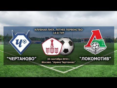 """""""Чертаново""""-2001 - """"Локомотив""""-2001"""