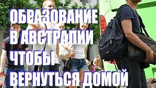 ОБРАЗОВАНИЕ В АВСТРАЛИИ: ХОРОШО ТАМ, ГДЕ МЫ ЕСТЬ! РАМЗЕС-1241