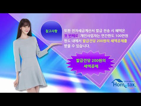 국세청 홈택스 전자세금계산서 이용방법
