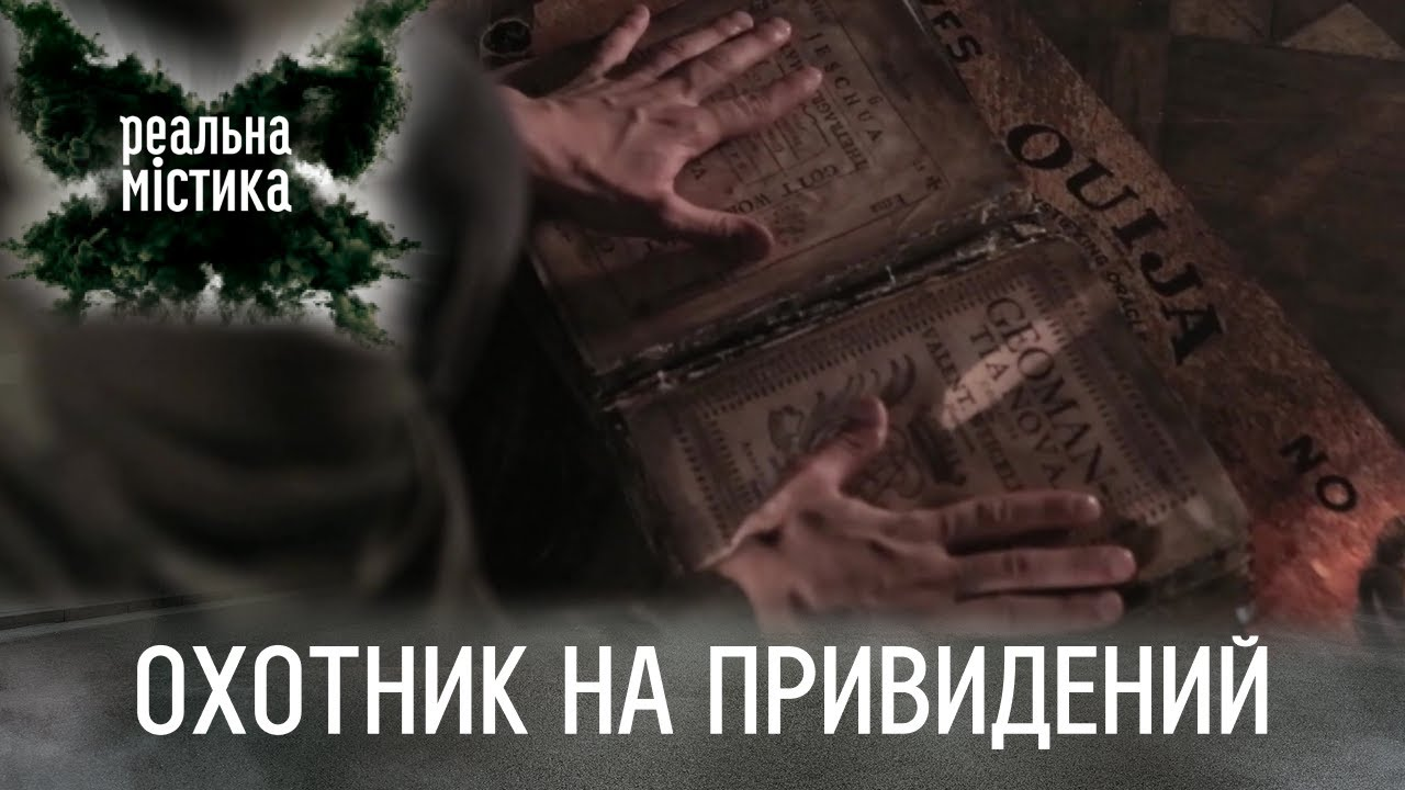 Реальная мистика от 30.09.2020 Охотник на привидений