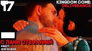 СЕКС СО СТЕФАНИЕЙ ► Kingdom Come Deliverance Прохождение на русском ► Часть 17