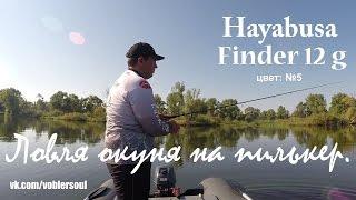 Ловля окуня на пилькер  Finder 12 грамм от Hayabusa..