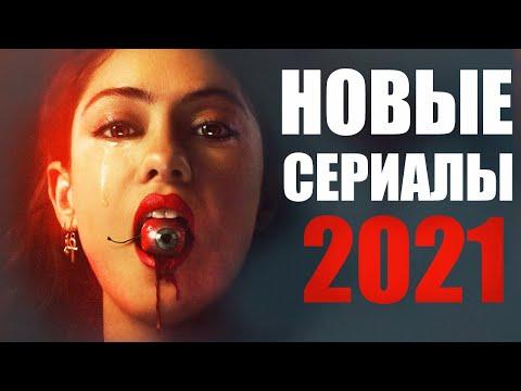 ЛУЧШИЕ СЕРИАЛЫ 2021, КОТОРЫЕ УЖЕ ВЫШЛИ! ЧТО ПОСМОТРЕТЬ-ТОП СЕРИАЛЫ/ НОВИНКИ СЕРИАЛОВ 2021 - АВГУСТ - Видео онлайн