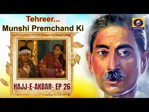 Tehreer...Munshi Premchand Ki : Hajj- E - Akbar - Ep#26