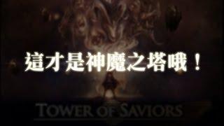 【阿鬼作る】這才是神魔之塔哦! (σ゚∀゚)σ