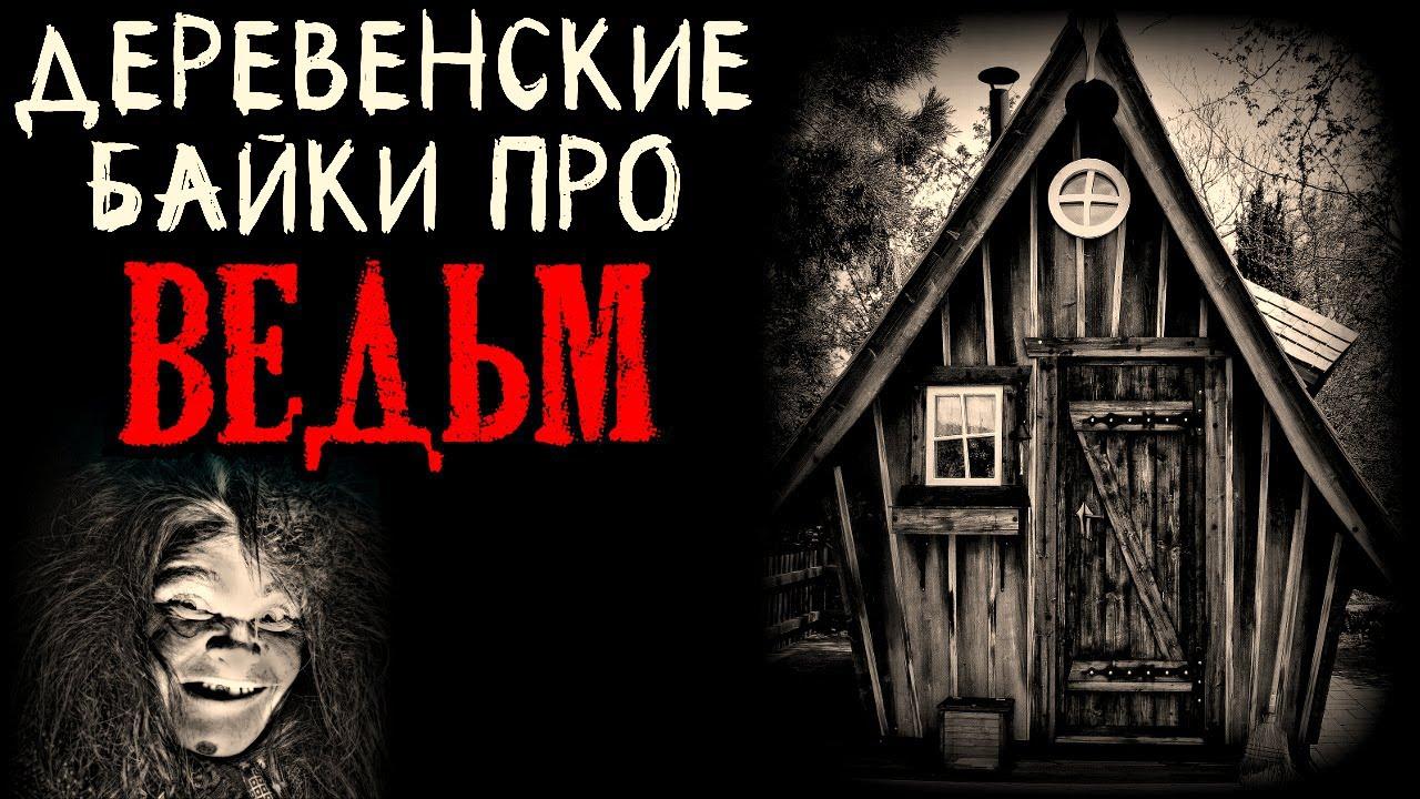 Деревенские байки про ведьм (4в1)