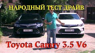 Тест драйв Toyota Camry 3.5 V6 (Люкс) 2016. от Александра Коваленко