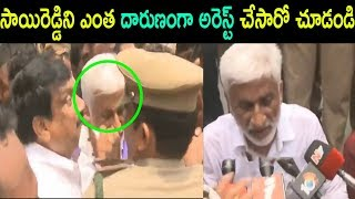Police Stops YCP Rally Padayatra in Vizag | YCP Leader Vijaya Sai Reddy Arrested | Cinema Politics