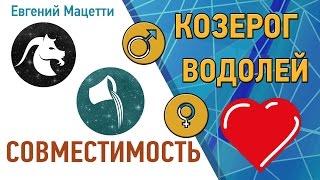 видео Совместимость Козерога и Водолея: в любви, в браке, в сексе. Совместимость мужчины и женщины знаков Козерог и Водолей.