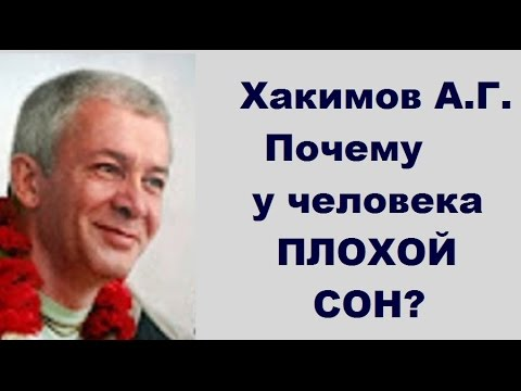 Хакимов А.Г. Почему у человека ПЛОХОЙ СОН?