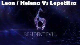 Resident Evil 6 - Leon / Helena Vs Lepotitsa 'PS3' 720p【HD】