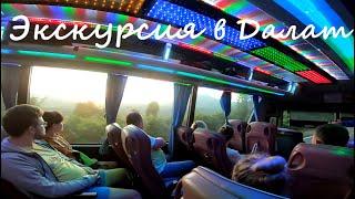 Экскурсия в город Далат. Вьетнам. февраль 2020г.  1 часть