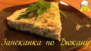 Как сделать куриную запеканку по Дюкану How to make chicken casserole by Dukan