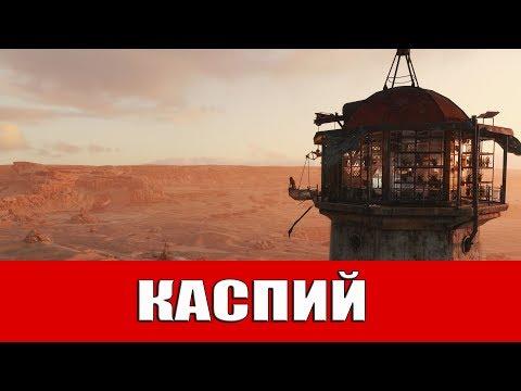 METRO EXODUS - КАСПИЙ (ВСЕ УЛУЧШЕНИЯ ДЛЯ КОСТЮМА АРТЁМА)