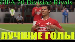 FIFA 20 Division Rivals Лучшие голы 1